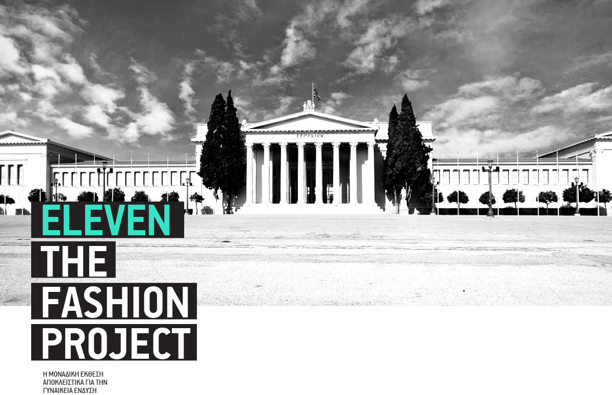 eleven the fashion project - έκθεση μόδας Ζάππειο